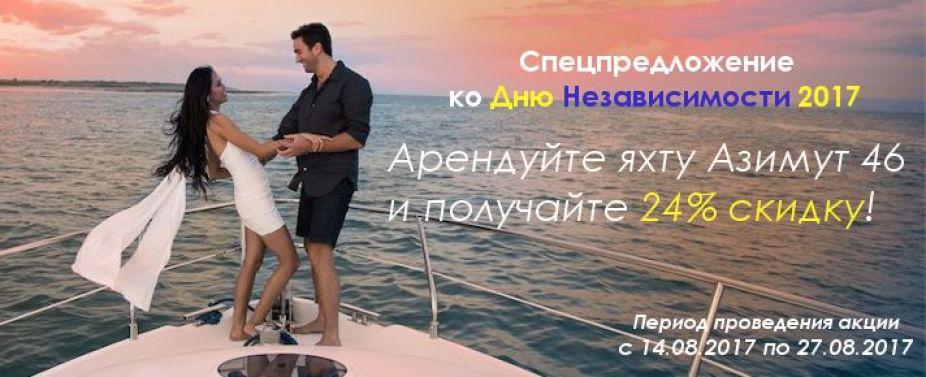 День независимости - аренда яхты