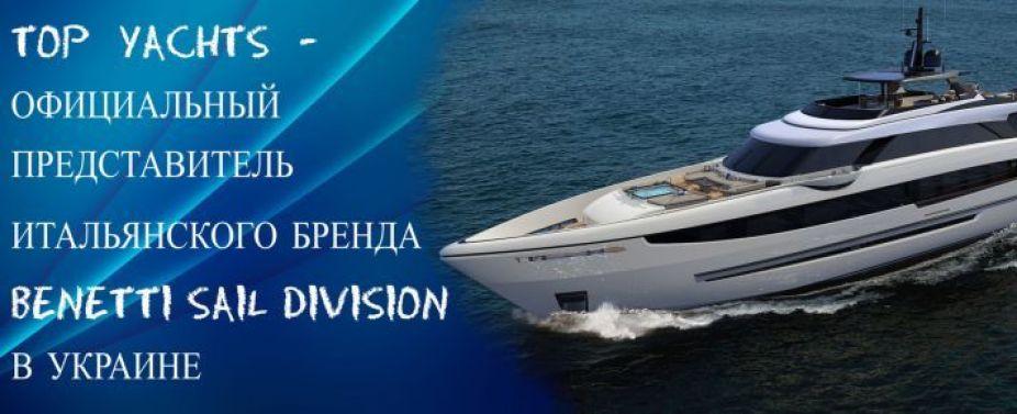 Яхты Benetti Sail Division